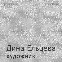 dina-eltseva.ru